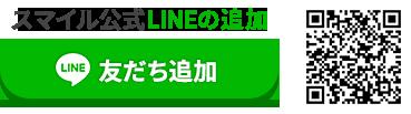 スマイル公式LINEの追加